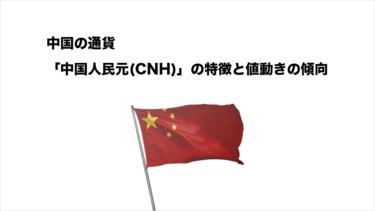 中国の通貨「中国人民元(CNH)」の特徴と値動きの特徴