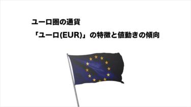 ユーロ圏の通貨「ユーロ(EUR)」の特徴と値動きの特徴