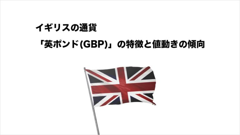 イギリスの通貨「英ポンド(GBP)」の特徴と値動きの特徴