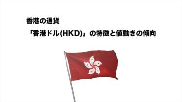 香港の通貨「香港ドル(HKD)」の特徴と値動きの特徴