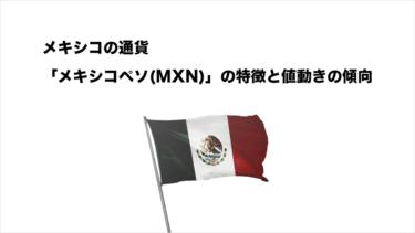 メキシコの通貨「メキシコペソ(MXN)」の特徴と値動きの特徴
