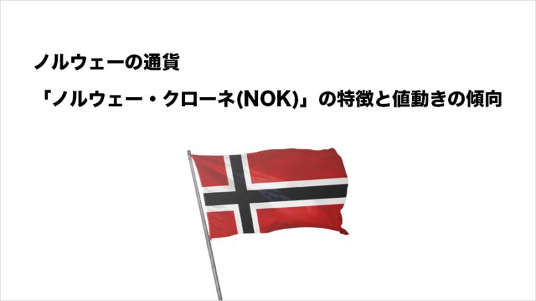 ノルウェーの通貨「ノルウェー・クローネ(NOK)」の特徴と値動きの特徴
