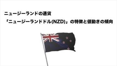 ニュージーランドの通貨「NZドル(NZD)」の特徴と値動きの傾向