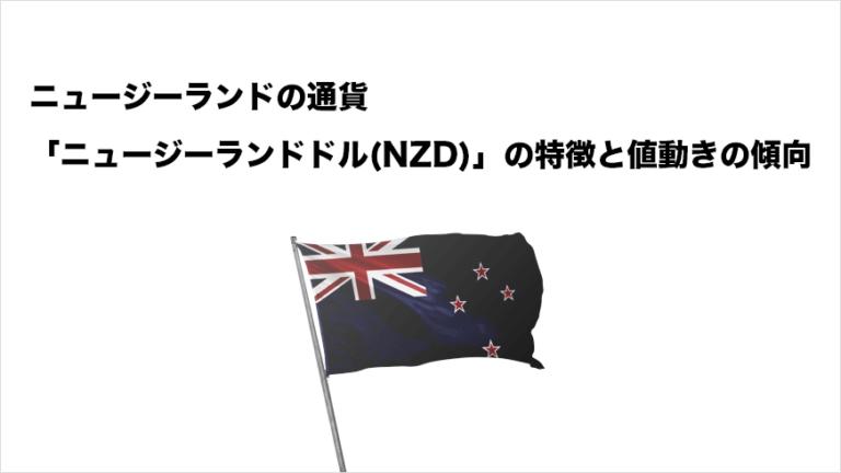 ニュージーランドの通貨「ニュージーランドドル(NZD)」の特徴と値動きの特徴