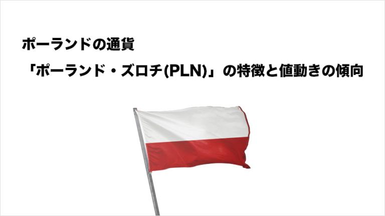 ポーランドの通貨「ポーランドズロチ(PLN)」の特徴と値動きの特徴