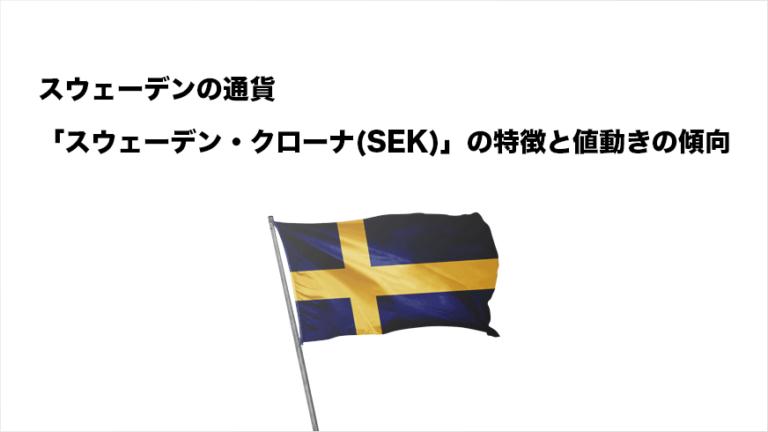 スウェーデンの通貨「スウェーデン・クローナ(SEK)」の特徴と値動きの特徴