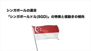シンガポールの通貨「シンガポールドル(SGD)」の特徴と値動きの特徴