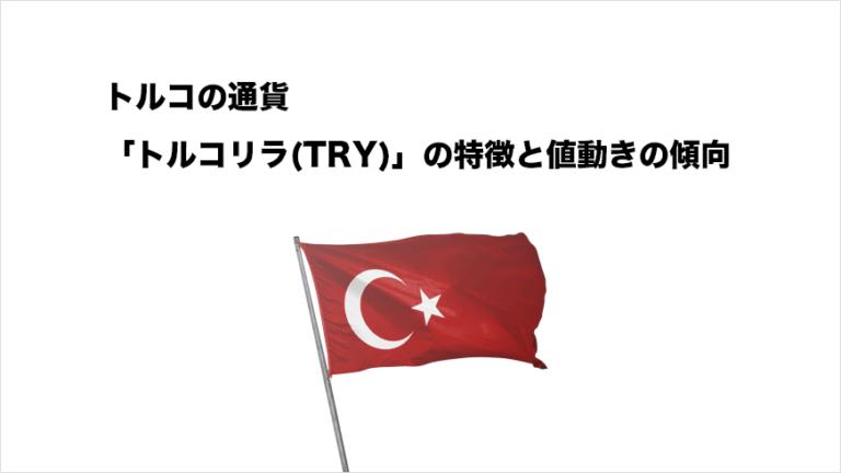 トルコの通貨「トルコリラ(TRY)」の特徴と値動きの特徴