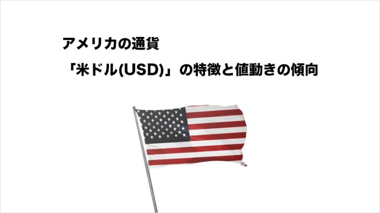 アメリカの通貨「米ドル(USD)」の特徴と値動きの特徴
