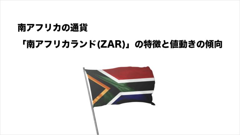 南アフリカの通貨「南アフリカランド(ZAR)」の特徴と値動きの特徴