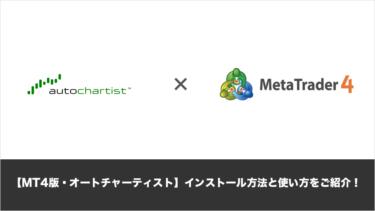 【MT4版・オートチャーティスト】インストール方法と使い方をご紹介!