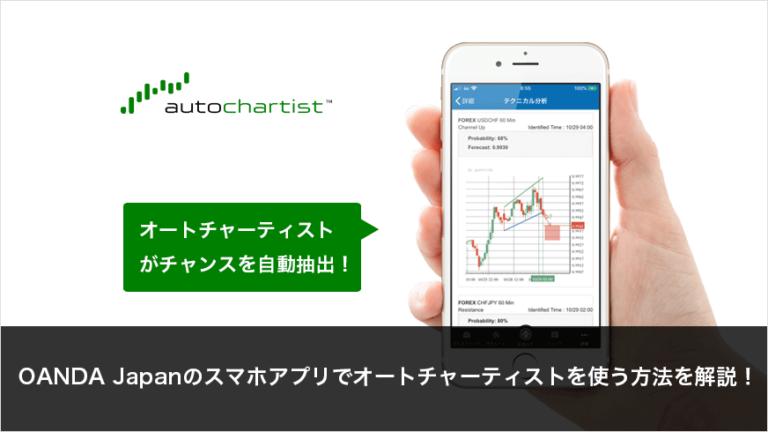 OANDA Japanのスマホアプリでオートチャーティストを使う方法を解説!