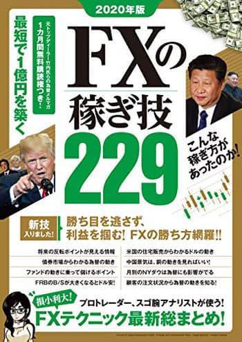 2020年版 FXの稼ぎ技229|竹内典弘、田向弘行