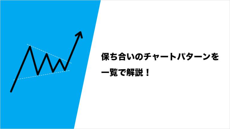 保ち合いのチャートパターンを一覧で解説!