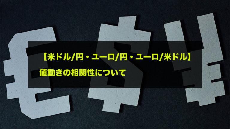 【米ドル/円・ユーロ/円・ユーロ/米ドル】値動きの相関性について