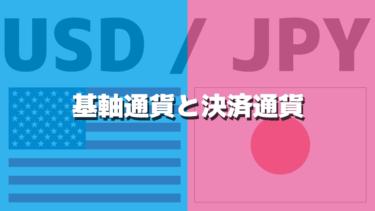 FXの通貨ペアにある「左の基軸通貨」「右の決済通貨」正しい意味を解説!