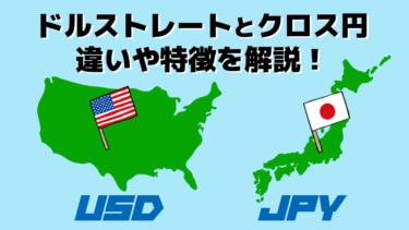 ドルストレートとクロス円の違いや特徴を解説!