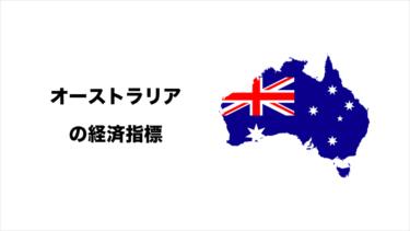【豪】オーストラリアの主要な経済指標一覧