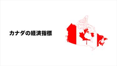 【加】カナダの主要な経済指標の一覧