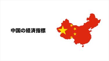 中国の経済指標