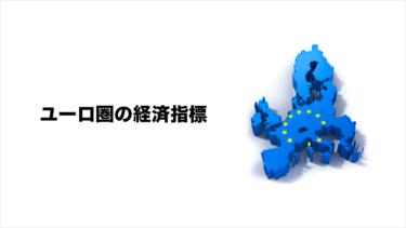 【欧】ユーロ圏の主要な経済指標の一覧