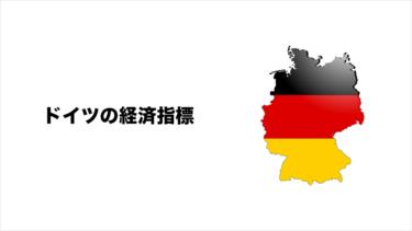 【独】ドイツの主要な経済指標の一覧