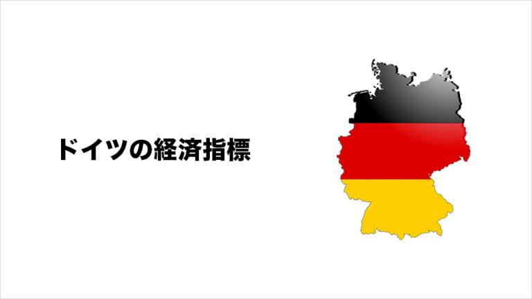 ドイツの経済指標
