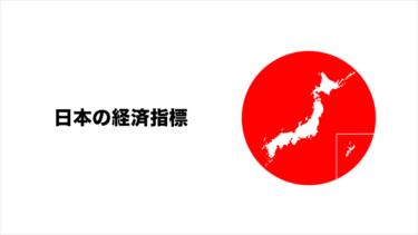 日本の主要な経済指標の一覧
