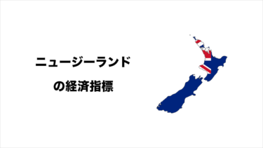 【NZ】ニュージーランドの主要な経済指標の一覧