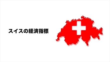 スイスの主要な経済指標の一覧