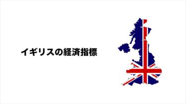 【英】イギリスの主要な経済指標の一覧