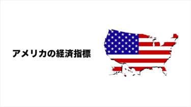 アメリカの経済指標