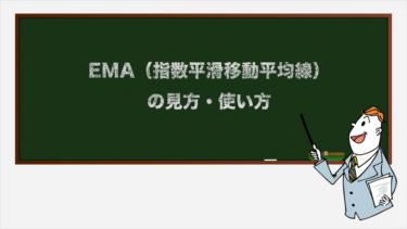 EMAはSMAよりも直近の値動きに反応する!EMAの見方・使い方を解説!