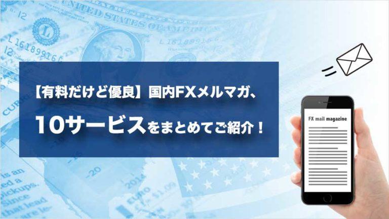 【有料だけど優良!】国内FXメルマガ、10サービスをまとめてご紹介!