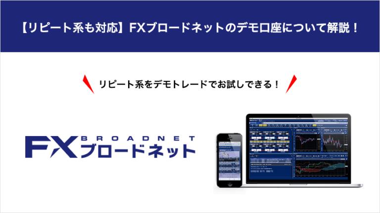 【リピート系も対応】FXブロードネットのデモ口座について解説!