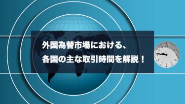 外国為替市場における、各国の主な取引時間を解説!