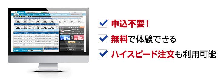 FXプライム byGMOのデモトレードは申込不要、無料で体験でき、ハイスピード注文も利用可能