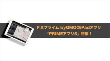 FXプライム byGMOのiPadアプリの機能を詳しくご紹介!