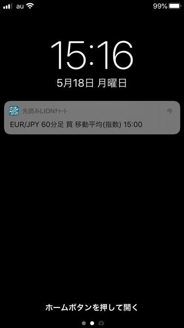 売買シグナルのプッシュ通知例(ヒロセ通商)