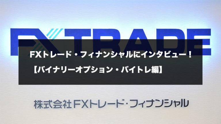 FXトレード・フィナンシャルにインタビュー!【バイナリーオプション・バイトレ編】