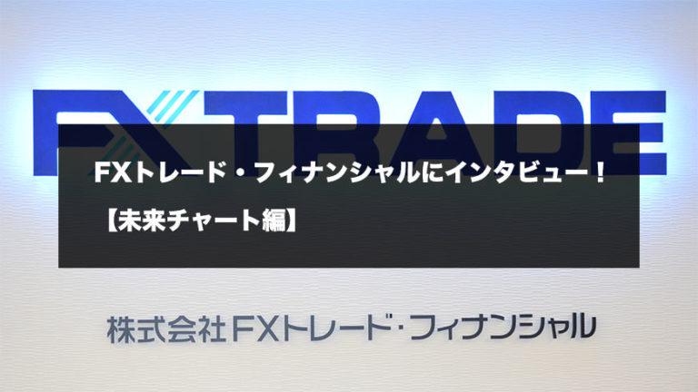 FXトレード・フィナンシャルにインタビュー!【未来チャート編】
