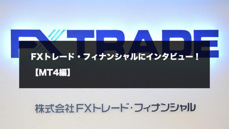 FXトレード・フィナンシャルにインタビュー!【MT4編】