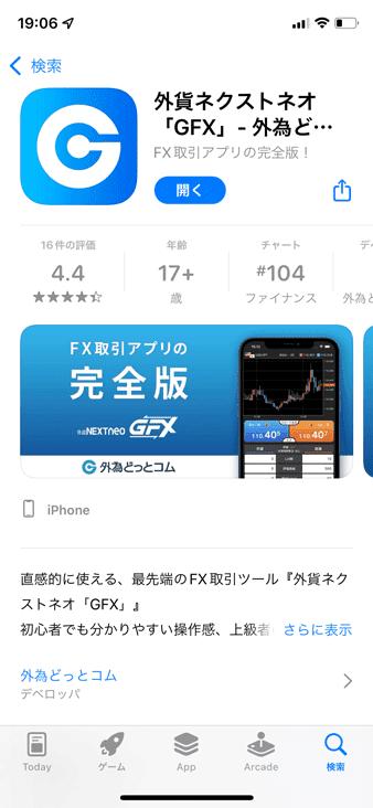 AppStoreの外貨ネクストネオ「GFX」