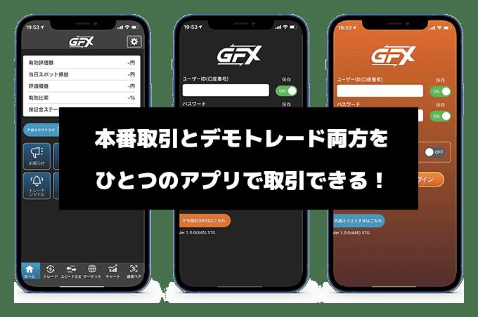 GFXは本番取引とデモトレード両方をひとつのアプリで取引できる!