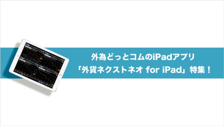 外為どっとコムのiPadアプリ「外貨ネクストネオ for iPad」特集!
