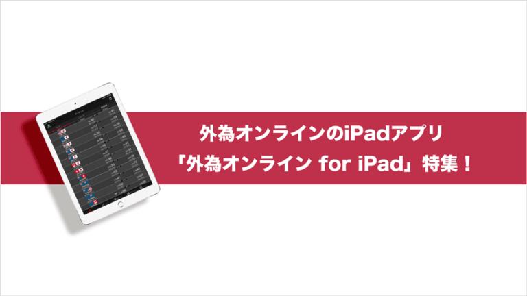 外為オンラインのiPadアプリ「外為オンライン for iPad」特集!
