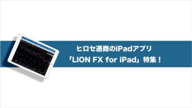 ヒロセ通商のiPadFXアプリ「LION FX」の機能を詳しくご紹介!