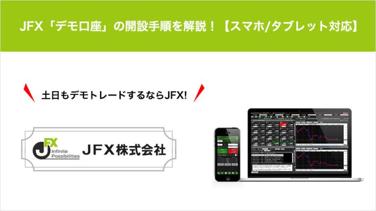 JFX「デモ口座」の開設手順を解説!【スマホ/タブレット対応】
