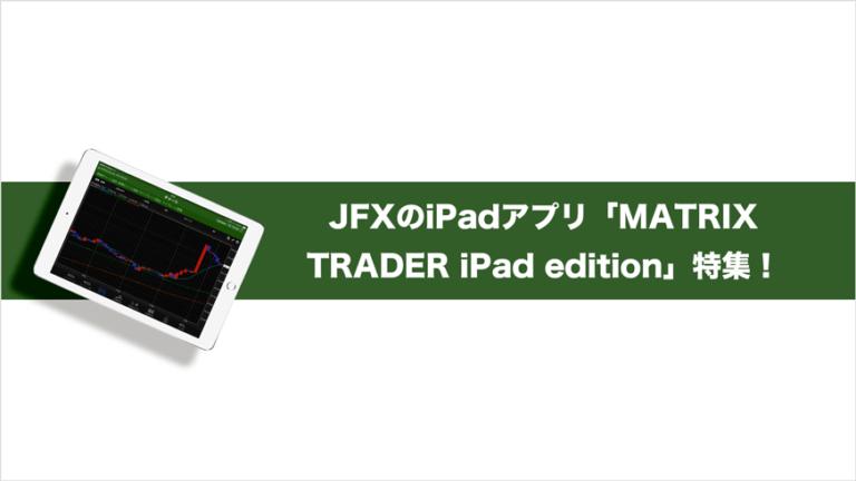 JFXのiPadアプリ「MATRIX TRADER iPad edition」特集!