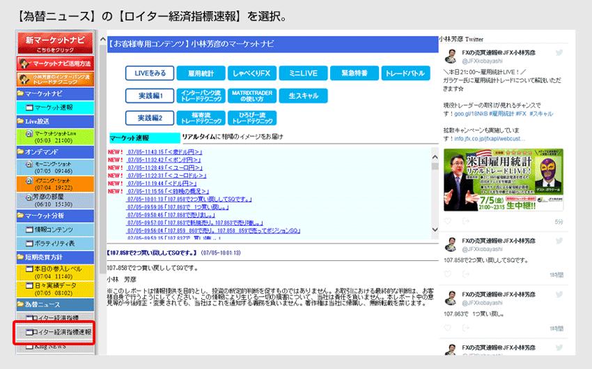 「為替情報」→「ロイター経済指標速報」を選択